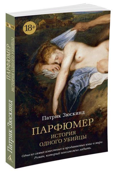 Книга «Парфюмер. История одного убийцы» Зюскинд П.