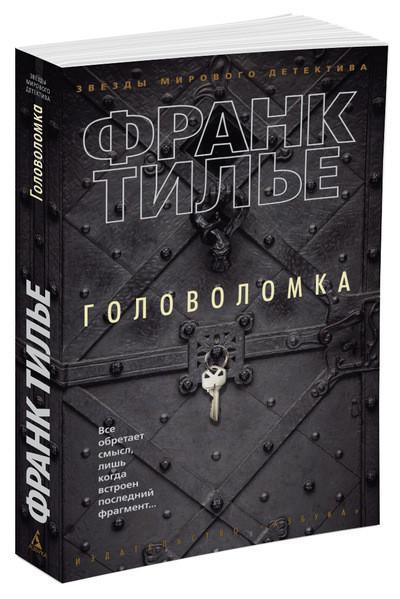 Книга «Головоломка» Тилье Ф.