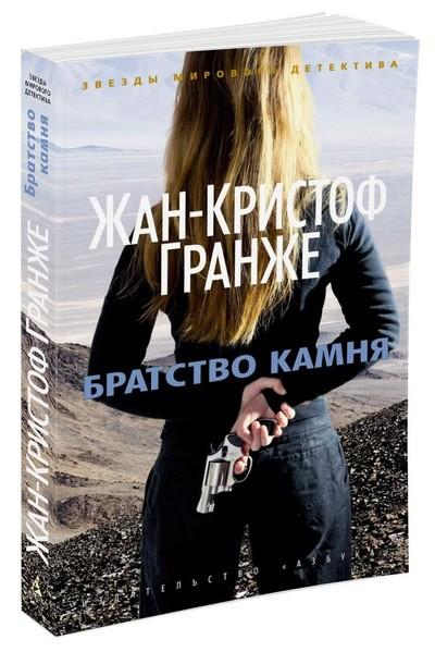 Книга «Братство камня» Гранже Ж.-К.