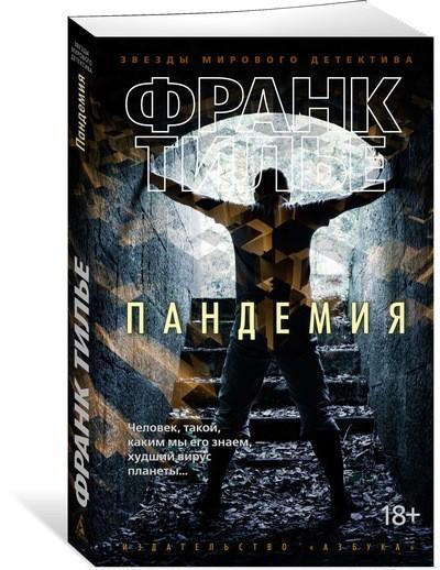 Книга «Пандемия» Тилье Ф.