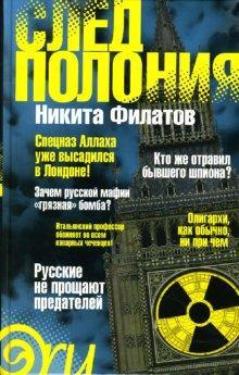 Книга «След Полония» Филатов Никита