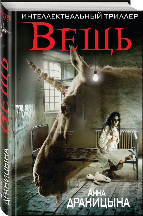 Книга «Вещь» Драницына Анна