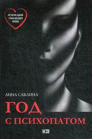 Книга «Год с психопатом» Саблина Анна Олеговна