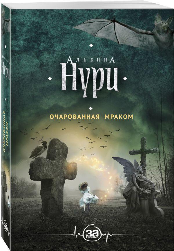 Книга «Очарованная мраком» Нури Альбина