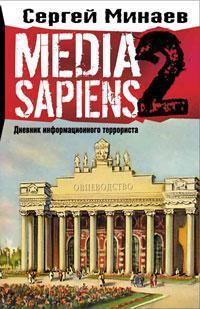 Книга «Media Sapiens. Дневник информационного террориста» Минаев Сергей Сергеевич