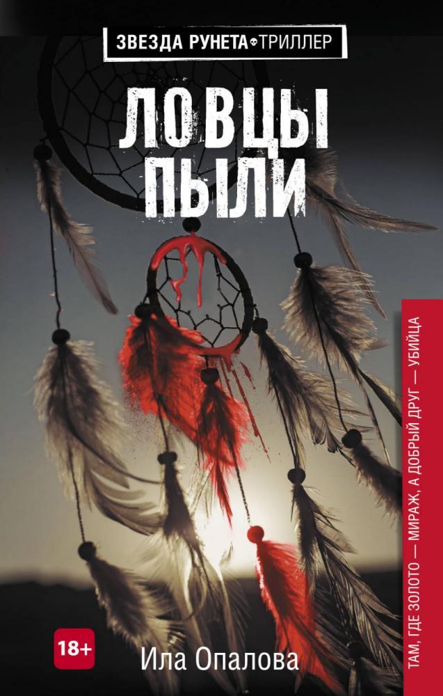 Книга «Ловцы пыли» Опалова И.