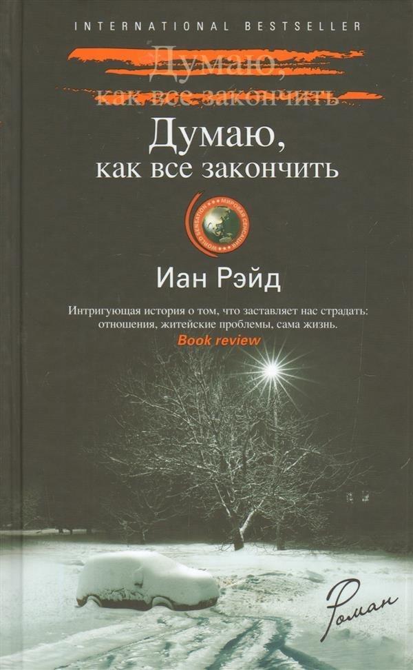 Книга «Думаю, как все закончить» Рэйд Иан