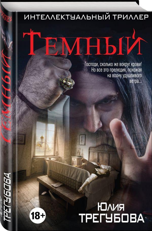 Книга «Темный» Трегубова Юлия