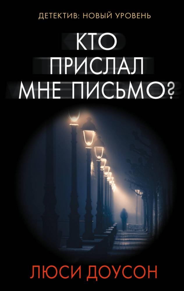 Книга «Кто прислал мне письмо?» Доусон Л.