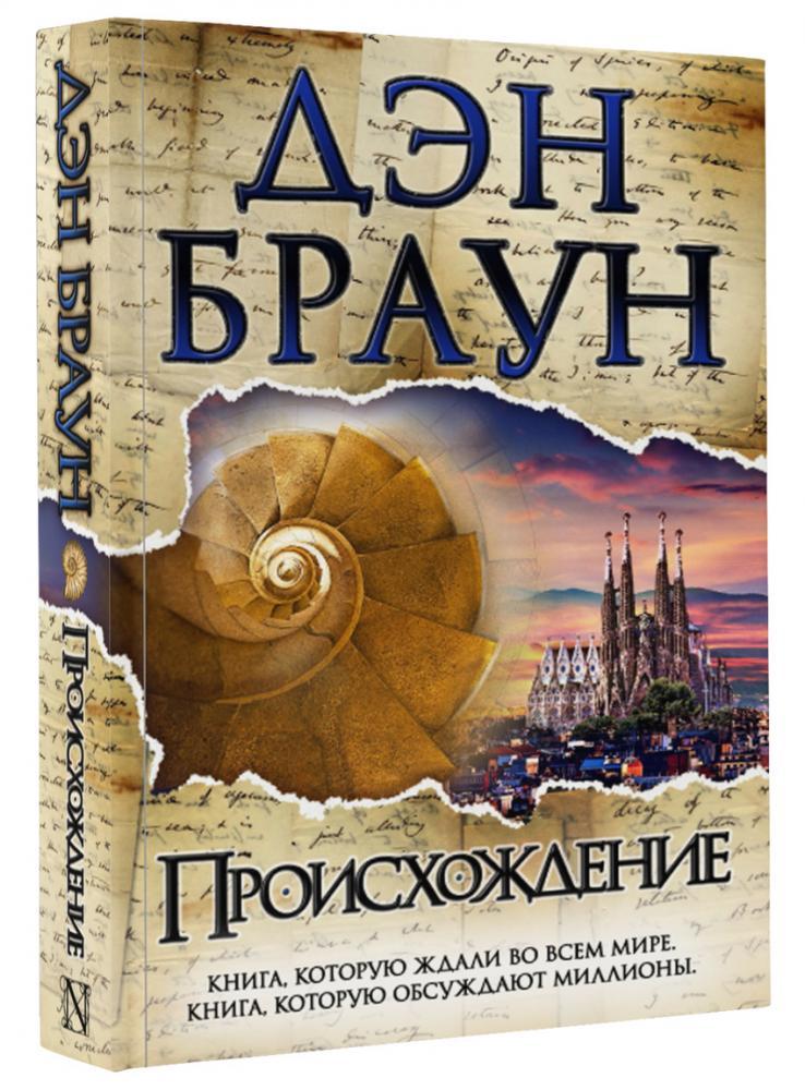 Книга «Происхождение» Браун Ден