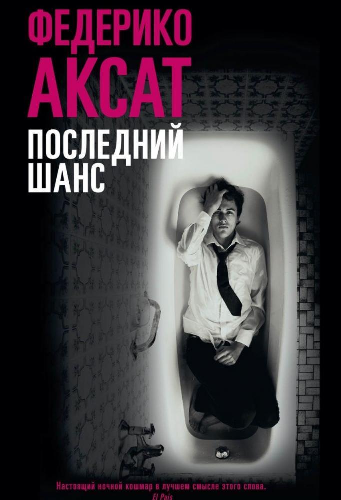 Книга «Последний шанс» Аксат Федерико