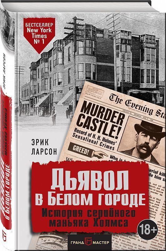 Книга «Дьявол в Белом городе. История серийного маньяка Холмса» Ларсон Эрик