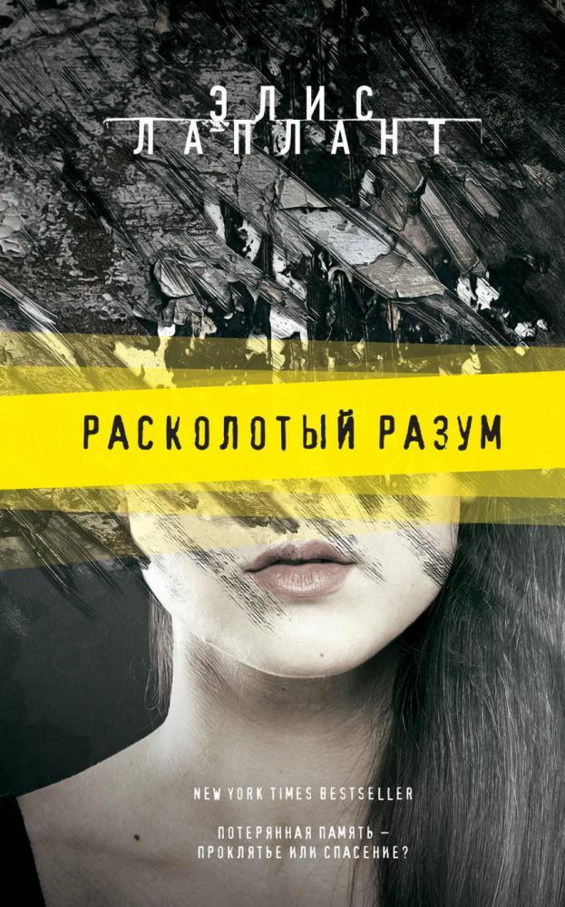 Книга «Расколотый разум» Лаплант Элис