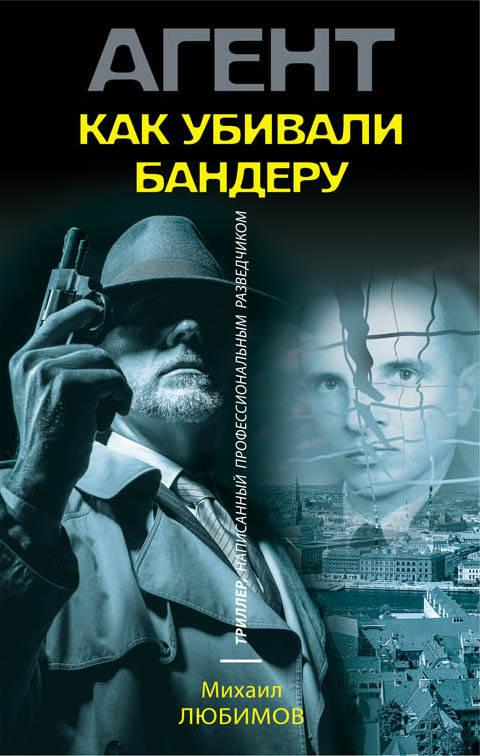 Книга «Как убивали Бандеру» Любимов Михаил Петрович