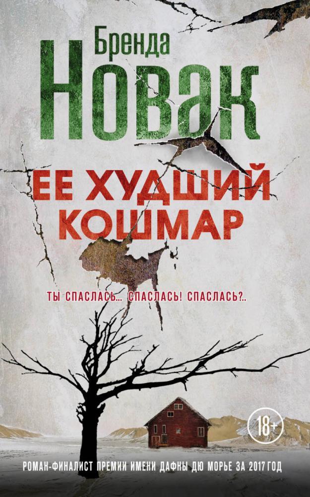 Книга «Ее худший кошмар» Новак Бренда , Бушуев А.В.