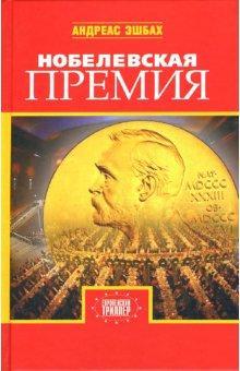Книга «Нобелевская премия» Эшбах Андреас
