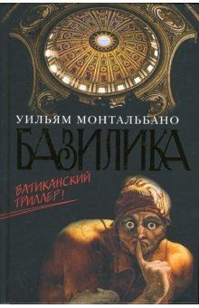 Книга «Базилика» Монтальбано Уильям