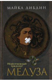 Книга «Медуза» Дибдин Майкл