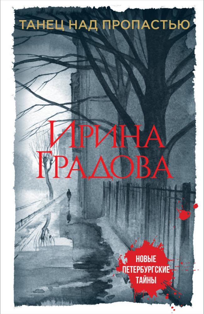Книга «Танец над пропастью» Градова Ирина