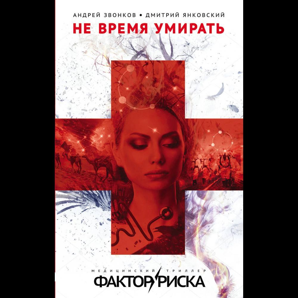 Книга «Не время умирать» Звонков Андрей Леонидович, Янковский Дмитрий Валентинович