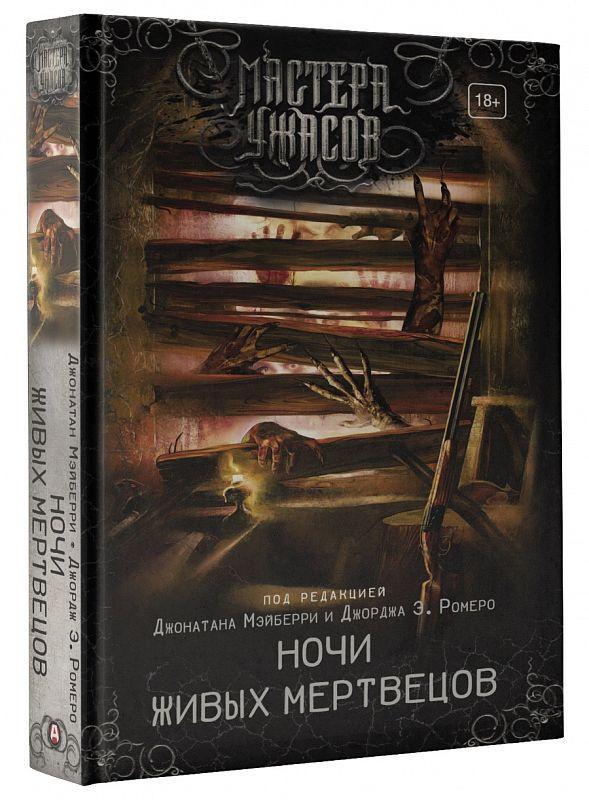 Книга «Ночи живых мертвецов» Мэйберри Д., Ромеро Д.