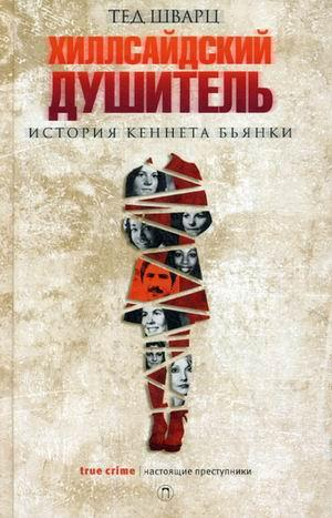 Книга «Хиллсайдский душитель» Шварц Тед