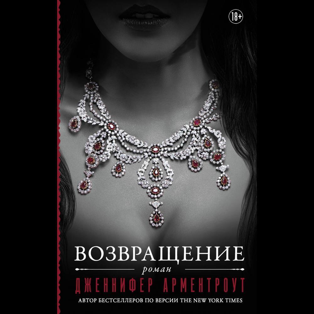 Книга «Возвращение» Арментроут Дженнифер