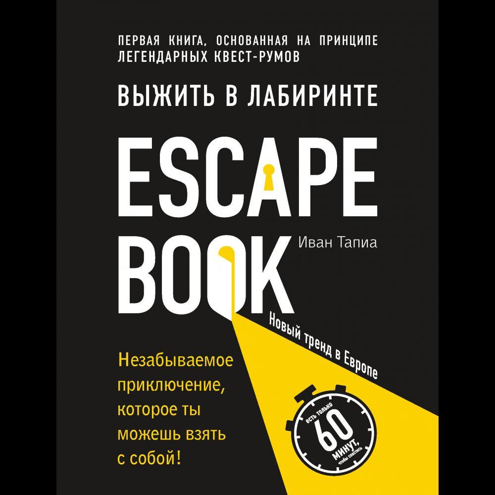 Книга «Escape Book. Выжить в лабиринте» Тапиа Иван