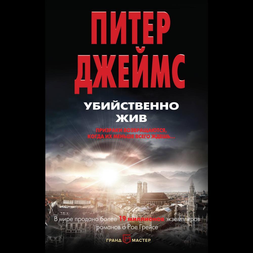 Книга «Убийственно жив» Джеймс Питер