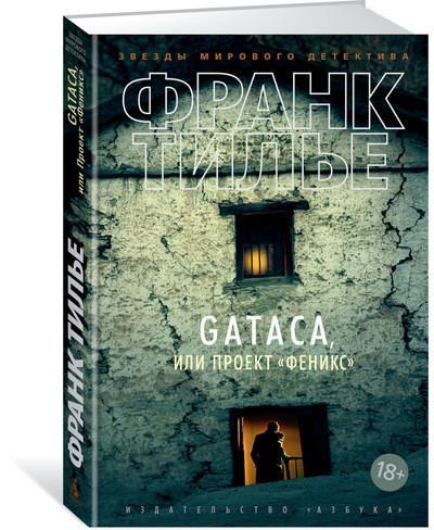 Книга «GATACA, или Проект Феникс» Тилье Ф.
