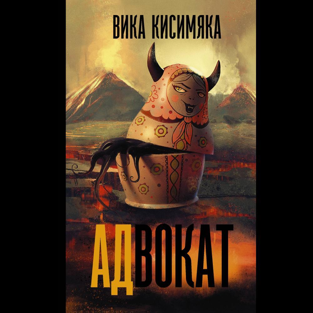 Книга «АДвокат» Кисимяка В.