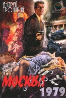Книга «Москва. 1979» Троицкий А.