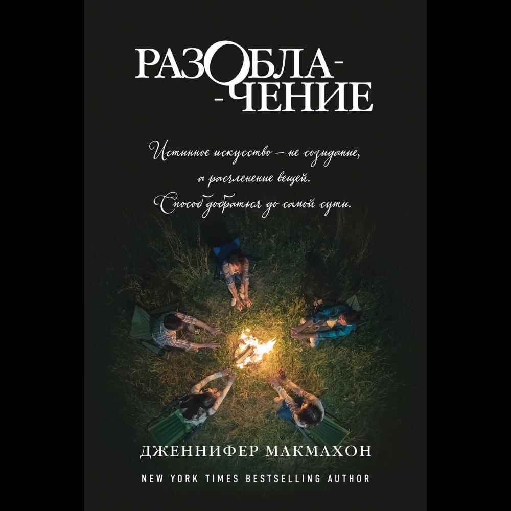 Книга «Разоблачение» Макмахон Дженнифер