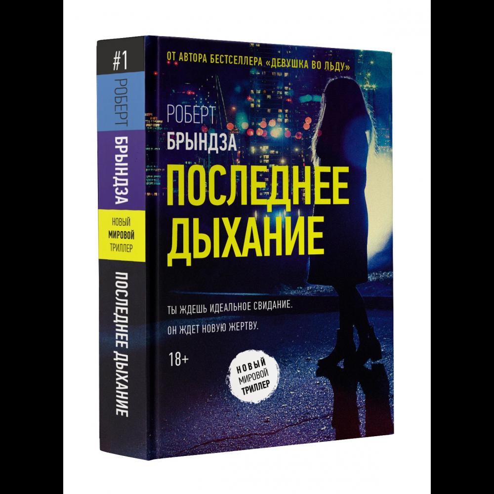 Книга «Последнее дыхание» Брындза Роберт