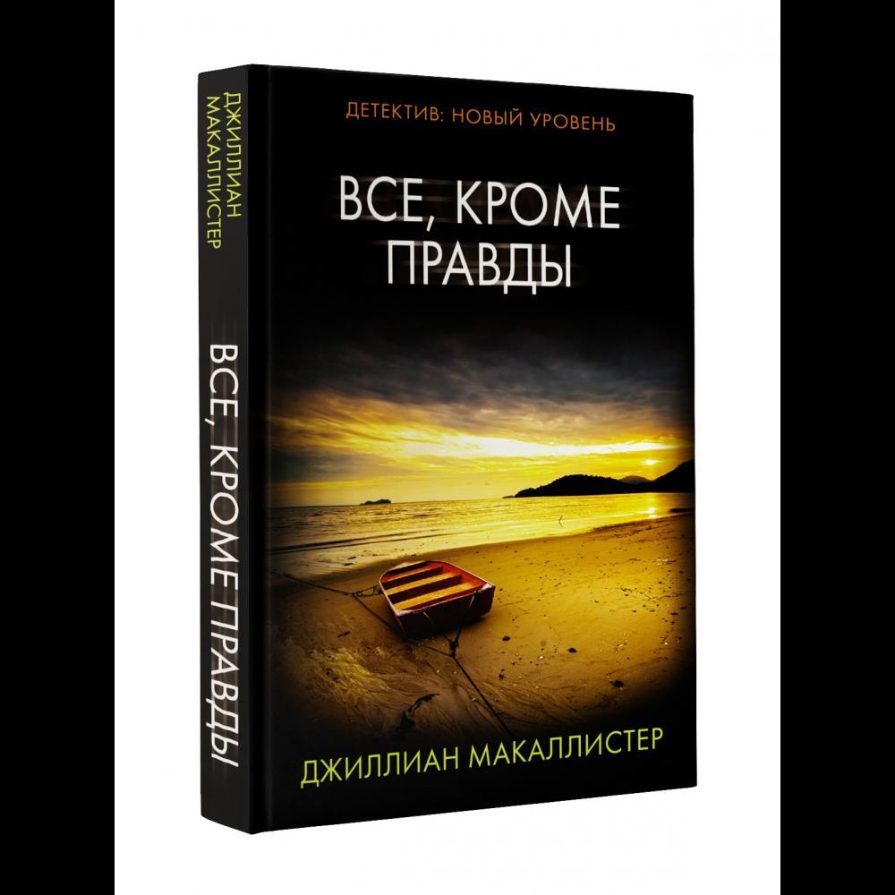 Книга «Все, кроме правды» Макаллистер Джиллиан