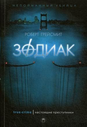 Книга «Зодиак» Грейсмит Роберт