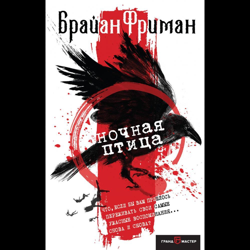 Книга «Ночная птица» Фриман Брайан