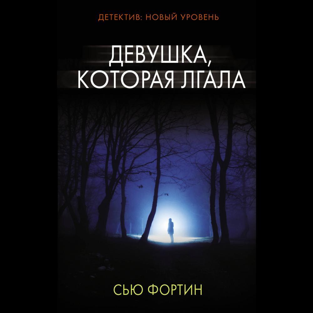 Книга «Девушка, которая лгала» Фортин С.