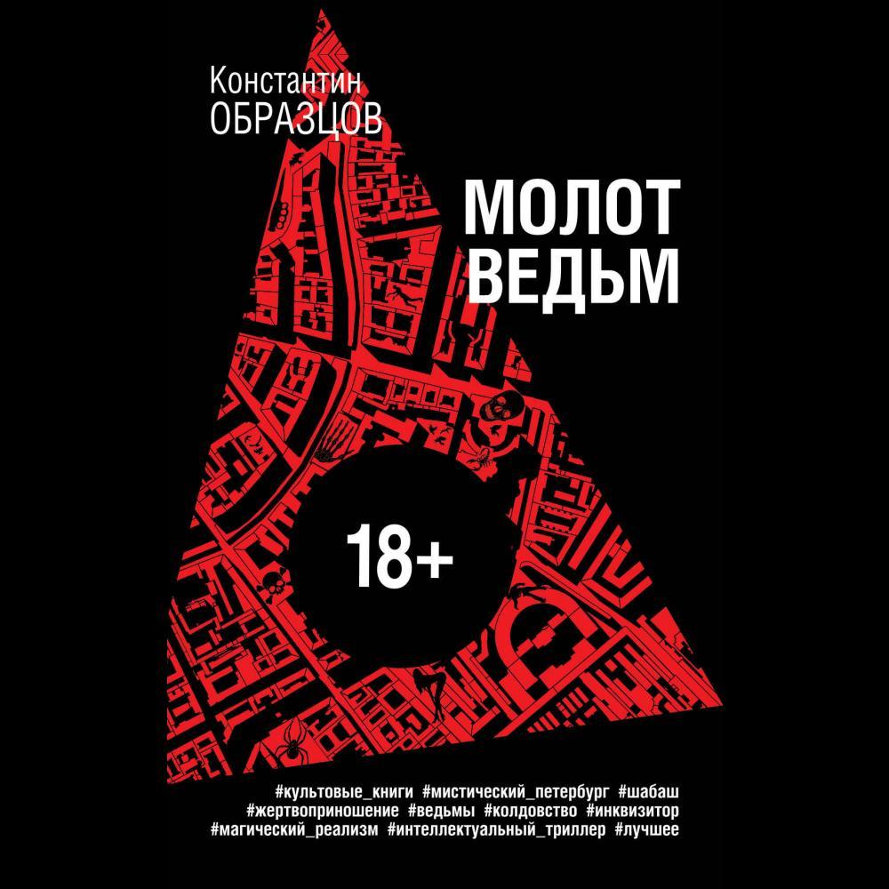 Книга «Молот ведьм» Образцов Константин Александрович