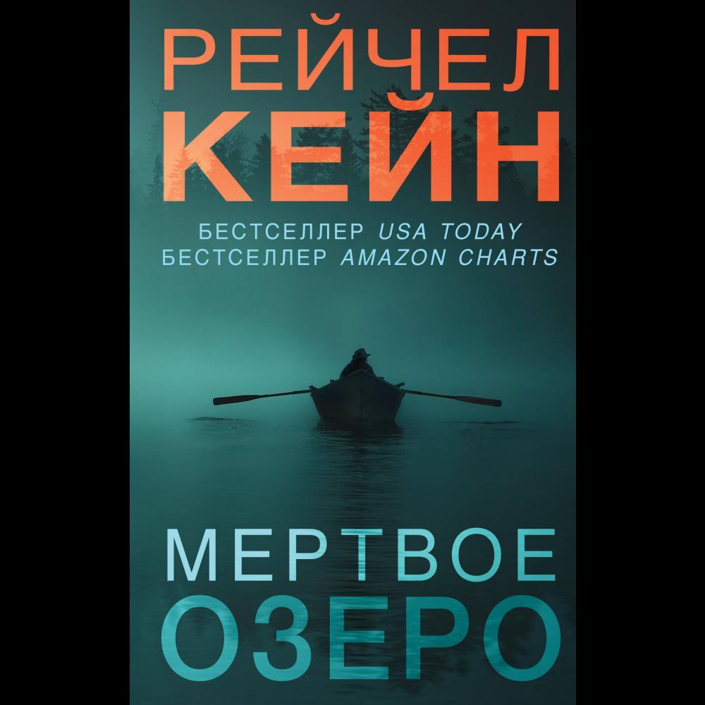 Книга «Мертвое озеро» Кейн Рейчел