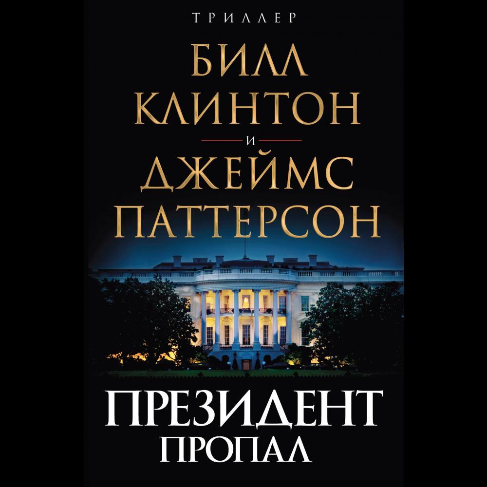 Книга «Президент пропал» Паттерсон Джеймс, Клинтон Билл, Абдуллин Н.Н.