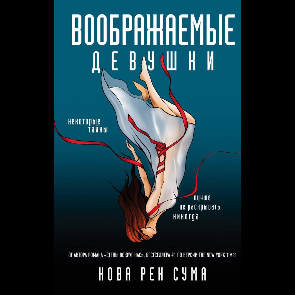 Книга «Воображаемые девушки» Нова Рен Сума