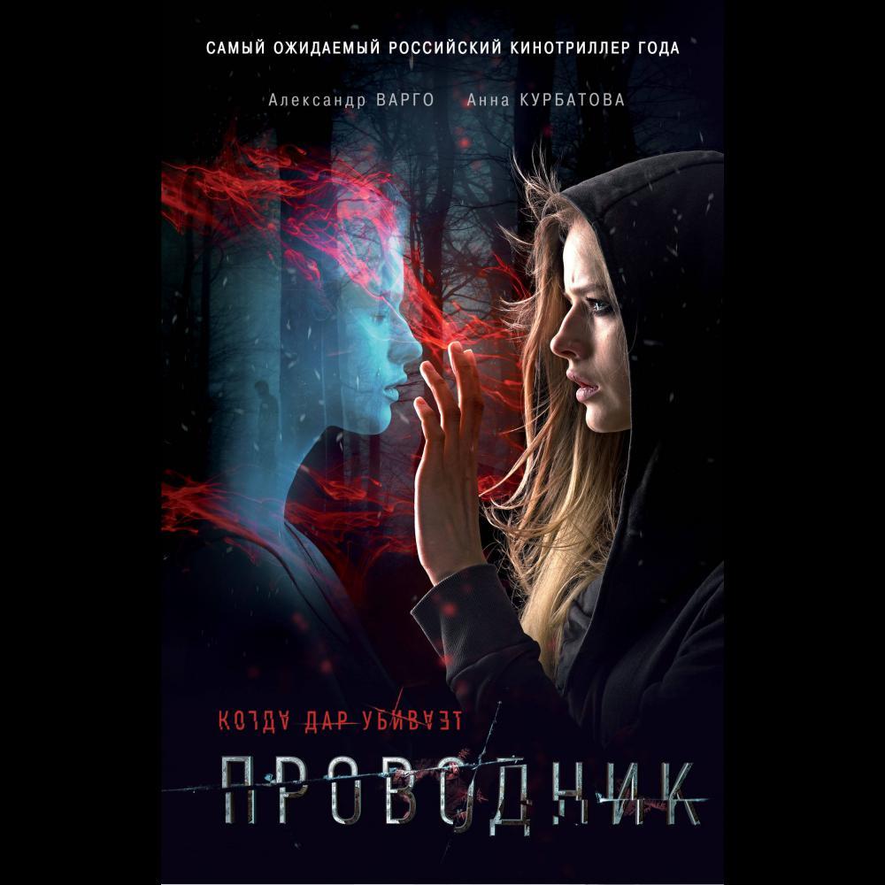 Книга «Проводник» Варго Александр