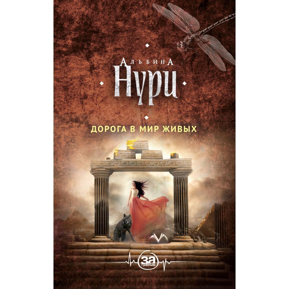 Книга «Дорога в мир живых» Нури Альбина