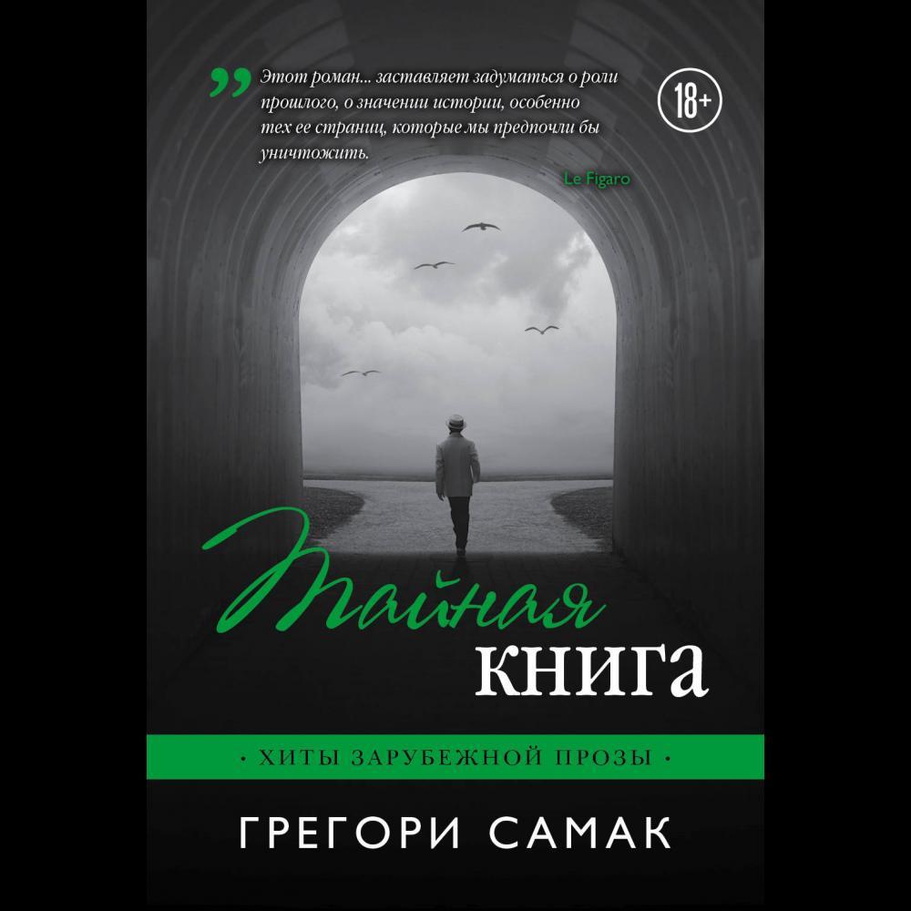 Книга «Тайная книга» Самак Грегори