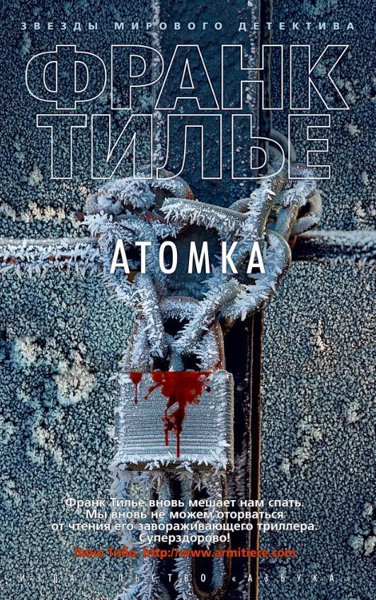 Книга «Атомка» Тилье Ф.