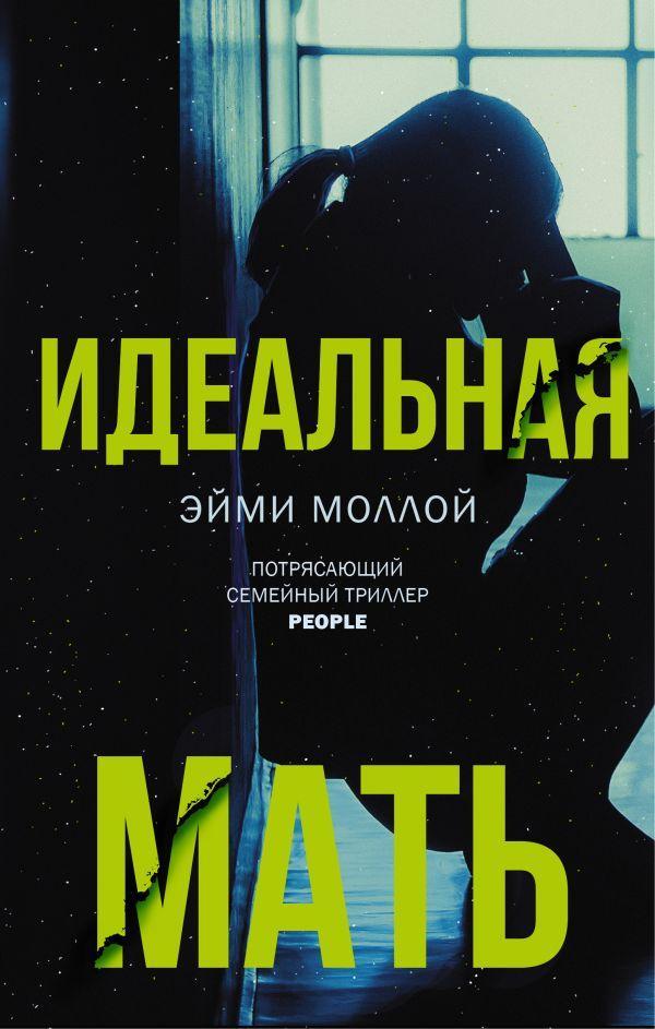 Книга «Идеальная мать» Моллой Э.