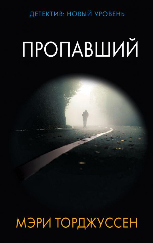 Книга «Пропавший» Торджуссен М.