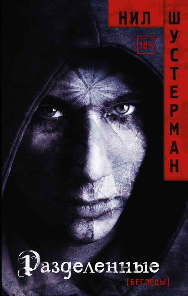 Книга «Разделенные» Шустерман Нил
