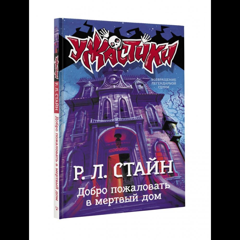 Книга «Добро пожаловать в мертвый дом» Стайн Р.